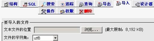 phpmyadmin数据库导入文件大小限制怎么改?
